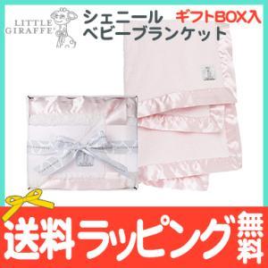Little Giraffe (リトルジラフ) シェニールベビーブランケット ピンク 出産祝い 誕生...