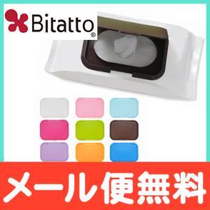 ビタットは、ウェットシート等の取り出し口につけて使うプラスチック製のフタです。 取り付けは簡単で、シ...