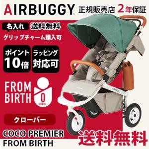 エアバギー ココ フロムバース プレミア AirBuggy クローバー バギー 三輪 ベビーカー n...
