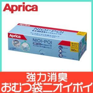 アップリカ 強力消臭おむつ袋 ニオイポイ NIOI-POI 消臭袋 おむつ用袋 180枚入り 箱タイプ|natural-living
