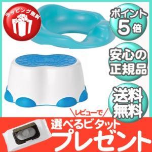 バンボ (Bumbo) トイレトレーナー+ステップ ブルーセット 補助便座/ステップ/踏み台セット|natural-living