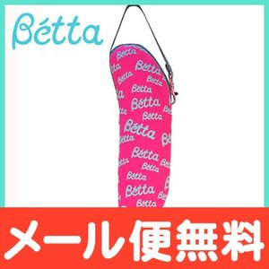Betta ドクターベッタ 保温ポーチ (ロゴ ピンク) 哺乳瓶ケース|natural-living