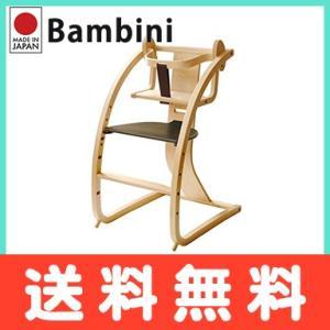 Bambini バンビーニ 木製チェア ナチュラル/ダークブラウン ベビーシートセット ベビーチェア/ダイニングチェア|natural-living