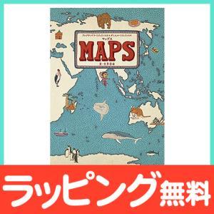 マップス 新・世界図絵 日本翻訳版 絵本 ギフト プレゼント