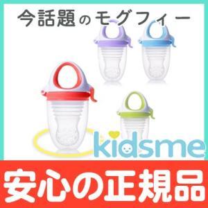 キッズミー(kidsme) モグフィプラス 離乳食/おしゃぶり/食育/歯固め natural-living