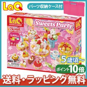LaQ ラキュー スイートコレクション スイーツパーティ 知育玩具 ブロック
