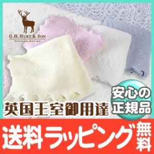 G.H.HURT&SON (ジーエイチハートアンドサン) Soft Lacy Baby Shawl ソフトレースショール ベビーショール/おくるみ/ロイヤルベビー|natural-living