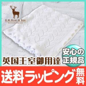 G.H.HURT&SON (ジーエイチハートアンドサン) Lacy Cotton Baby Shawl レースコットンショール ホワイト おくるみ|natural-living
