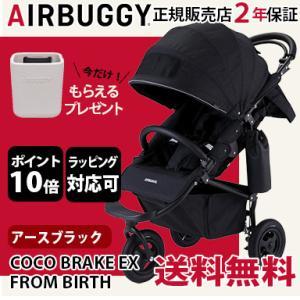 エアバギー ココ フロムバース ブレーキ AirBuggy COCO FROMBIRTH BRAKE...