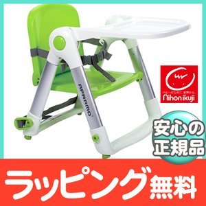 スマートローチェア グリーン 日本育児 ローチェア ブースターシート 折りたたみ式|natural-living