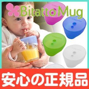 ビタットマグ (Bitatto Mug) こぼれないコップのフタ シリコン フタ natural-living