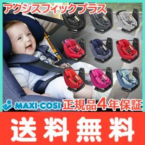 マキシコシは1968年、欧州の育児用品先進国オランダで誕生したチャイルドシートブランド。 世界をリー...