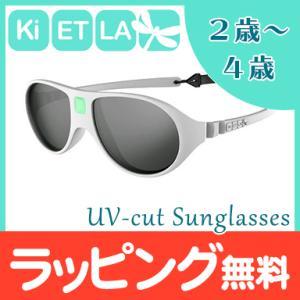 KiETLA キエトラ サングラス 0〜18ヵ月 グレー ベビー用サングラス UVカット|natural-living