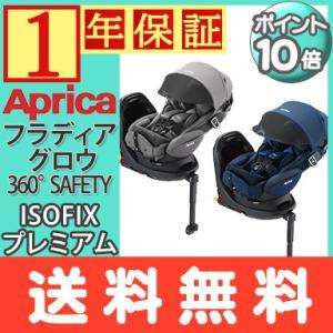 Aprica (アップリカ) フラディア グロウ ISOFIX 360°SAFETY プレミアム チャイルドシート 回転式 ベット型|natural-living