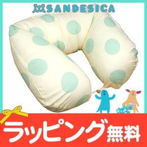 サンデシカ ロング授乳抱きまくら (ビッグドットサックス) 抱き枕 授乳クッション ベビーピロー|natural-living