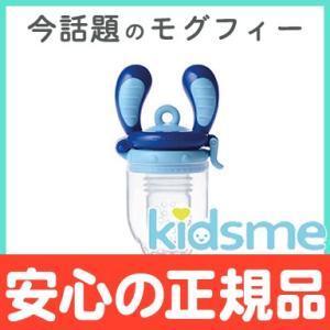 キッズミー(kidsme) モグフィ M アクアマリン 離乳食/おしゃぶり/食育/歯固め|natural-living