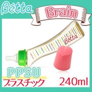 ベッタ 哺乳瓶 ブレインS3 240ml プラスチック PPSU製 Betta ドクターベッタ 哺乳びん|natural-living
