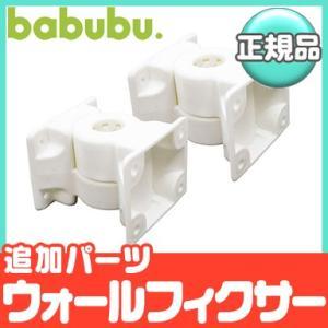 バブブ babubu ウォールフィクサー 追加パーツ ベビーサークル プレイペン パーテション