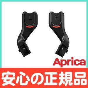 Aprica (アップリカ) スムーヴ専用 トラベルシステム アタッチメント ベビーカーオプション ...