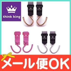 アメリカのベビーカーフックブランド「think king(シンキング)」から、 ベビーカーフック史上...