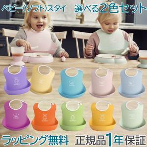 BabyBjorn(ベビービョルン) ベビースタイ (ソフトスタイ) よだれかけ 選べる2色セット ...