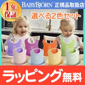 BabyBjorn(ベビービョルン) ベビースタイ (ソフトスタイ) よだれかけ 選べる2色セット ビブ お食事スタイ|natural-living