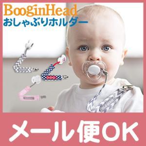 Boogin Head (ブーギンヘッド) おしゃぶりホルダー パーチーグリップ A 落下防止 スト...