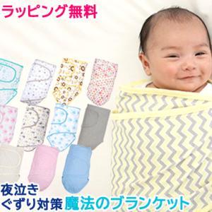 ミラクルブランケット (Miracle Blanket) おくるみ ブランケット 夜泣き ぐずり対策 イラスト|natural-living
