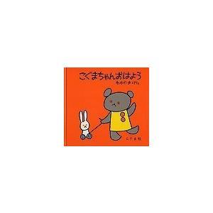 絵本 こぐまちゃんえほん1 絵本セット|natural-living|02