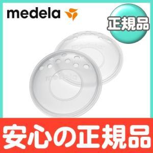 メデラ ブレストシェル (2枚入) 授乳ケア 乳頭ケア