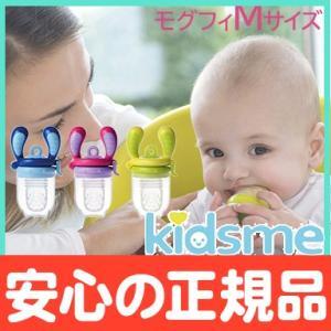 キッズミー(kidsme) モグフィ M 離乳食/おしゃぶり/食育/歯固め|natural-living