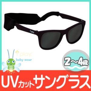 i play アイプレイ サングラス ブラック 2歳 3歳 4歳 ベビー uvカット 紫外線対策 キッズ メガネ|natural-living