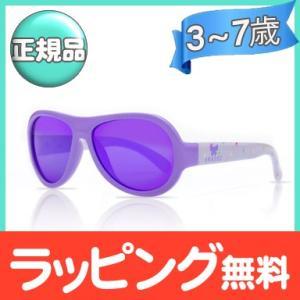 SHADEZ (シェイズ) キッズ用サングラス BUTTERFLY PURPLE 3〜7歳用 UVカット|natural-living