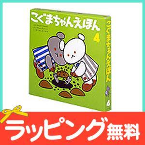 絵本 こぐまちゃんえほん4 絵本セット【クリスマス プレゼント ラッピング対応】