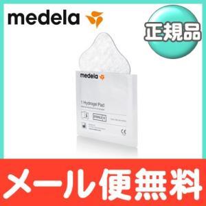 メデラ ハイドロジェルパッド (4枚入) 授乳ケア 乳頭ケア