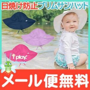 i play サンハット 2〜4歳 キッズ用帽子 日焼け防止|natural-living