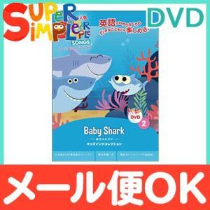 スーパー シンプル ソングス baby shark 赤ちゃんサメ DVD super simple ...