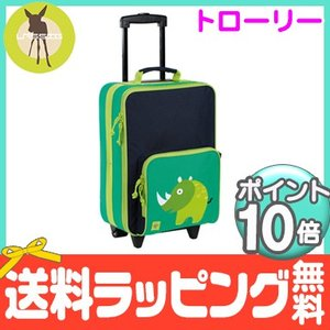 Lassig レッシグ トローリー(キャリーバッグ) ライノ 旅行用 キッズ用キャリーバック|natural-living