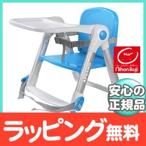 スマートローチェア ブルー 日本育児 ローチェア ブースターシート 折りたたみ式|natural-living