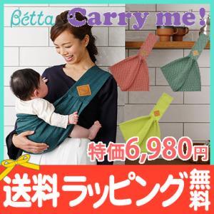 特価 ベッタ (Betta) キャリーミー!プラス [カチッとロック] 抱っこひも 新生児 抱っこ紐...