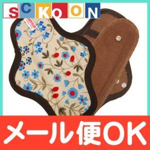 Sckoon (スクーン) 布ナプキン スナップオンタイプ レギュラーサイズ ココアカラーパッド付き (ガーデニア) natural-living
