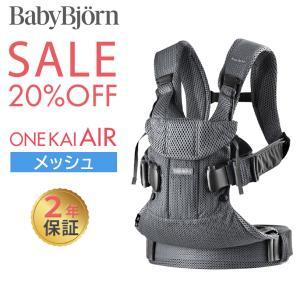 [最新] ベビービョルン 抱っこ紐 one kai air ワン カイ エアー メッシュ アンスラサイト [2年保証][SG基準]BabyBjorn ベビーキャリア 抱っこひも|natural-living