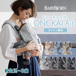 [最新] ベビービョルン 抱っこ紐 one kai air ワン カイ エアー メッシュ アンスラサイト [2年保証][SG基準]BabyBjorn ベビーキャリア 抱っこひも|natural-living|03