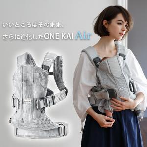 [最新] ベビービョルン 抱っこ紐 one kai air ワン カイ エアー メッシュ アンスラサイト [2年保証][SG基準]BabyBjorn ベビーキャリア 抱っこひも|natural-living|04