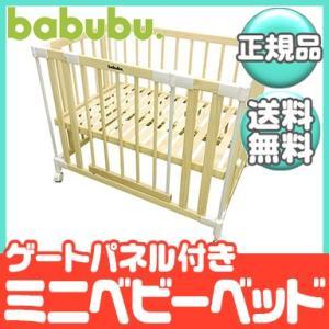 バブブ babubu ミニ ベビーベッド ゲートパネル付き safety grow up babyb...
