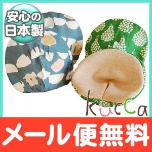 kucca クッカ オーガニック母乳パッド Zカラー(撥水布なし) natural-living