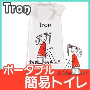 トロン (TRON) 座れる携帯トイレ トロン TRON 1パック 簡易トイレ/防災グッズ/渋滞/アウトドア/子供用|natural-living