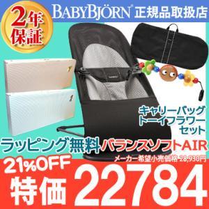 ベビービョルン バウンサー バランス ソフト Air ブラック キャリーバッグ&トーイフラワーセット