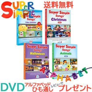 Super Simple Songs(スーパー・シンプル・ソングス) ビデオ・コレクション DVD全...