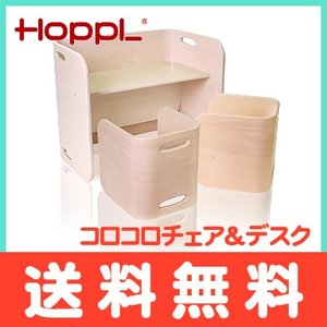 Hopple ホップル コロコロチェア&デスク 3点セット アイボリー /キッズデスク ベビーチェア キッズチェア 学習机 ローチェア 椅子 机 テーブル|natural-living